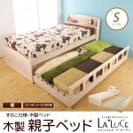 すのこ仕様の木製親子ベッド