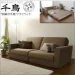 「和楽の千鳥」日本製ソファーベッド