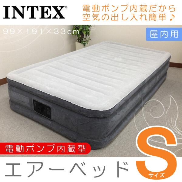 INTEX エアーベッドS