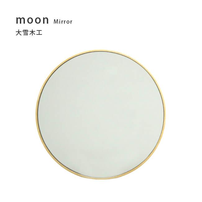 大雪木工製作 moon(ムーン) Mirror(ミラー)
