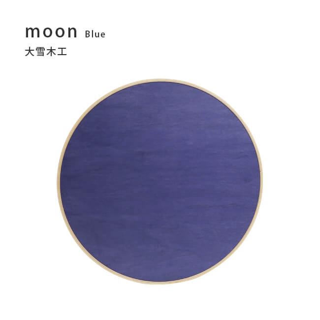 大雪木工製作 moon(ムーン) Blue(ブルー)