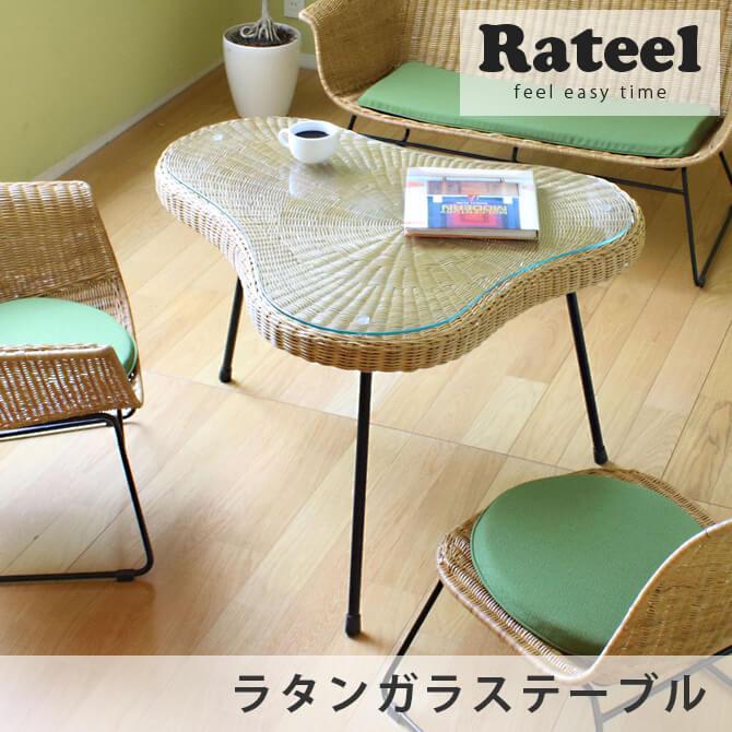 ラティール カフェテーブル