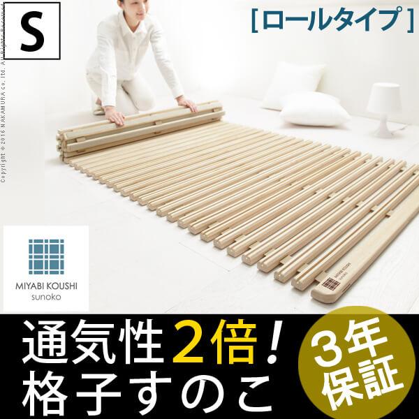 「みやび格子」すのこベッド シングル ロールタイプ