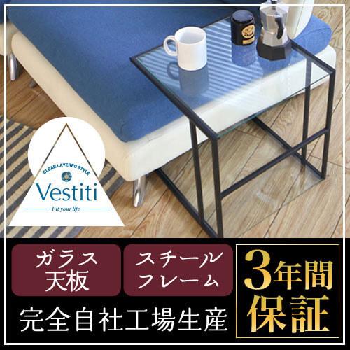 サイドテーブル Vestiti