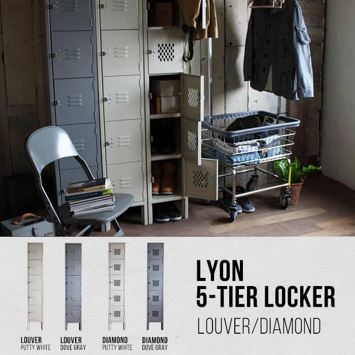 LYON 5-TIER LOCKER リオン 5段 ロッカー