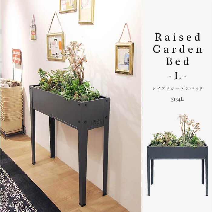 "Raised Garden Bed ""L""レイズドガーデンベッド"
