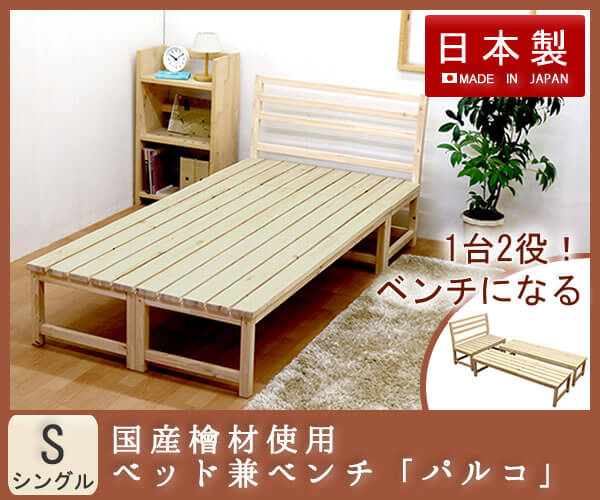 【国産】背付きベンチベッド パルコ(3台セット) シングルサイズ