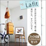 【La fit】ラフィット 突っ張りハンガーBセット(フック4個)