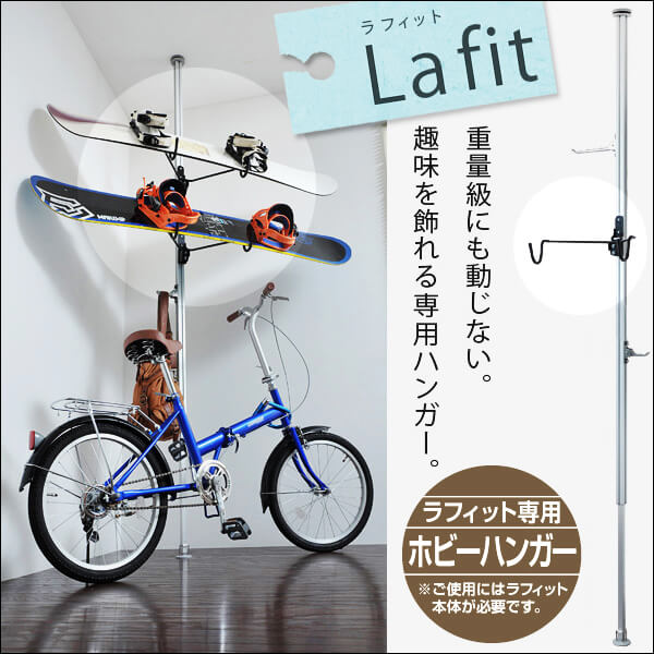 【La fit】ラフィット 専用ホビーハンガー(1個)