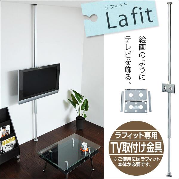 【La fit】ラフィット 専用テレビ取り付けアタッチメント