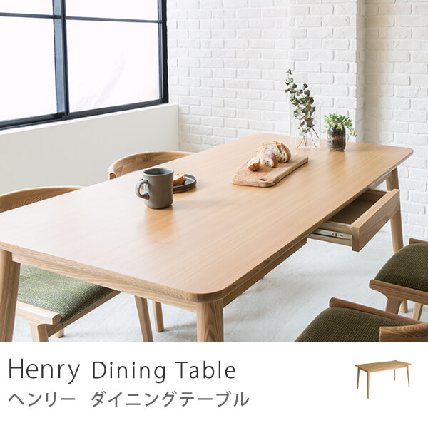 ヘンリー ダイニングテーブル Henry