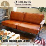 BIMAKES/ビメイクス Selma leather sofa Burnt