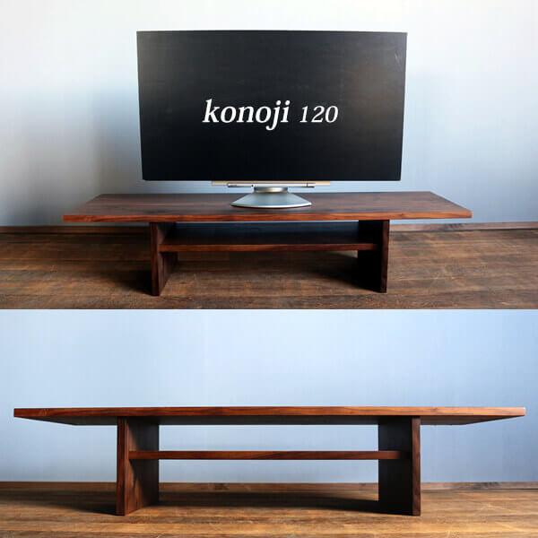 konoji テレビボード 120