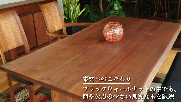 【ダイニングテーブル ウォールナット】REGINA(レジーナ)