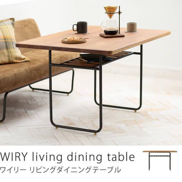 リビングダイニングテーブル WIRY