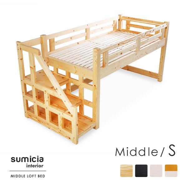 ミドルタイプの天然木ロフトベッド