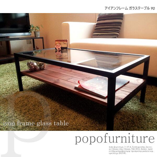 アイアンフレーム ガラステーブル