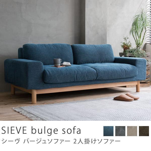 SIEVE bulge sofa
