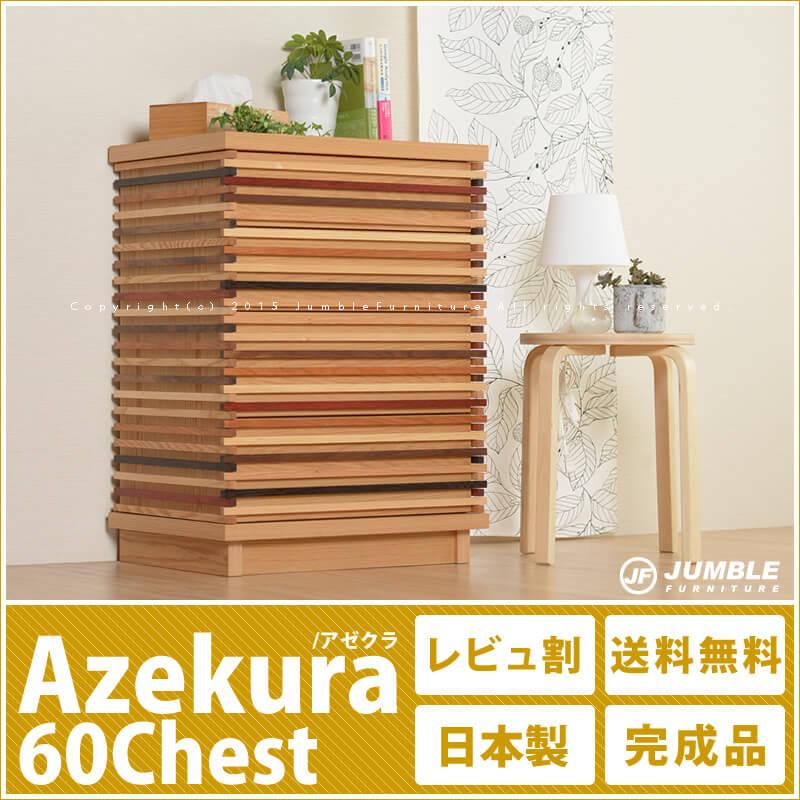AZEKURA(アゼクラ)60チェスト
