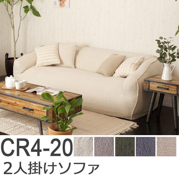 2人掛け オーガニックリネン ソファ CR4-20