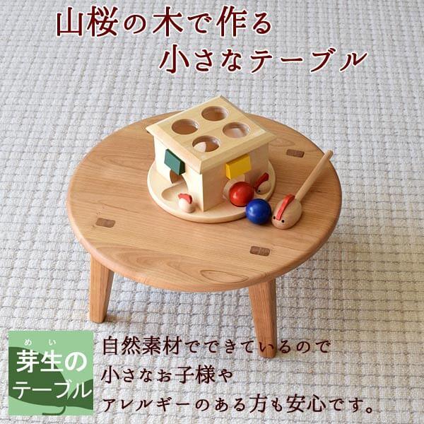 山桜無垢材で作った小さくて可愛いラウンドテーブル