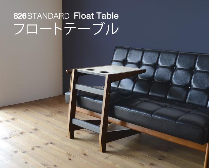 826STANDARD フロートテーブル