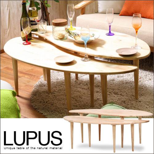 センターテーブル LUPUS ルーパス E