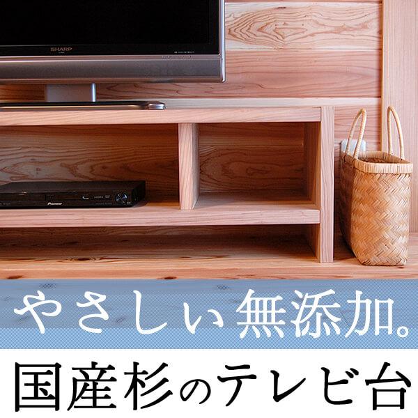 無添加 sugiテレビボード 126