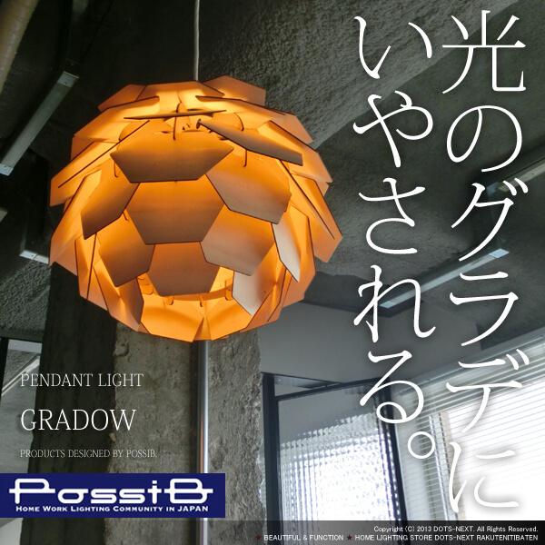 GRADOW(グラドー)PossiB433