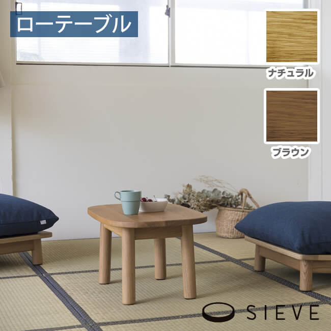 SIEVE quilt center table