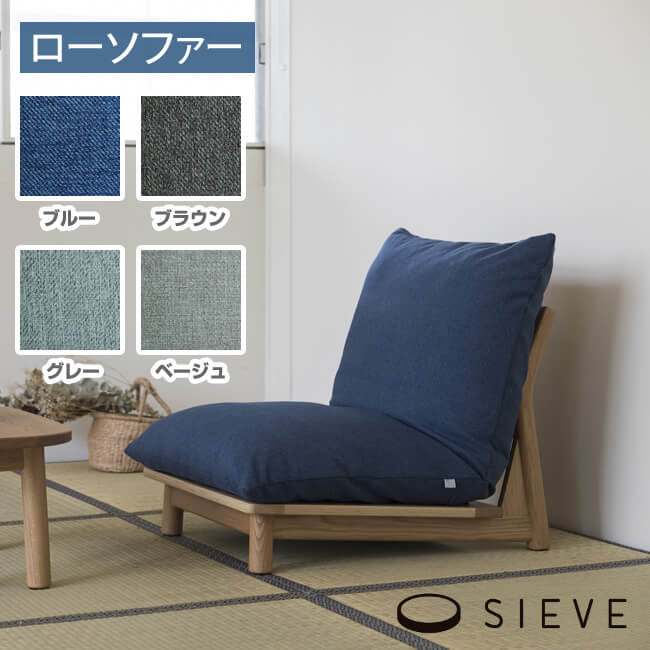 SIEVE quilt sofa 1seater