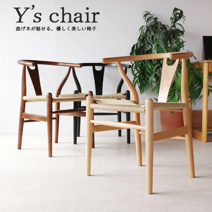 デザイナーズチェア Y's chair