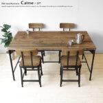 CALME(カルム) - ダイニングテーブル