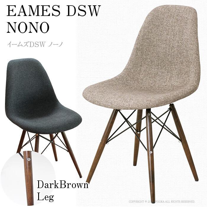 イームズ ファブリックチェア DSW NONO(ノーノ)