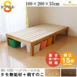 桐すのこベッド シングルベッド 高さオーダー可能