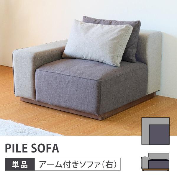 PILE LOW SOFA ARM