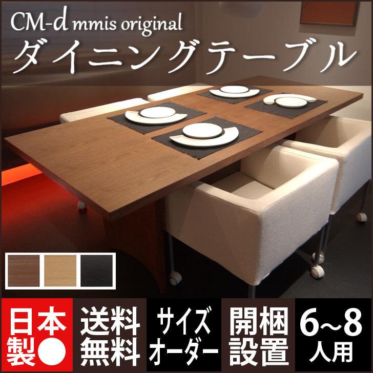 CMダイニング サイズオーダー ダイニングテーブル