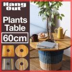プランツテーブル PLT Plants