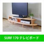 SURF(さーふ) 170 テレビボード