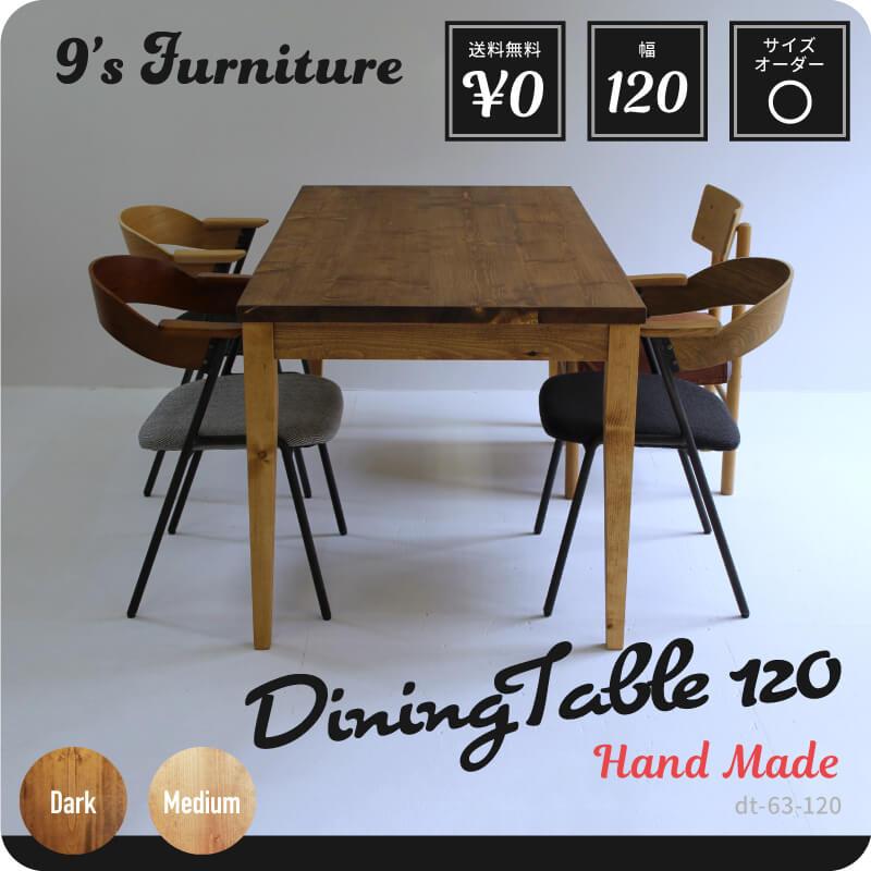 パイン無垢のダイニングテーブル