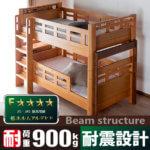 耐荷重900kg beamstructure 二段ベッド