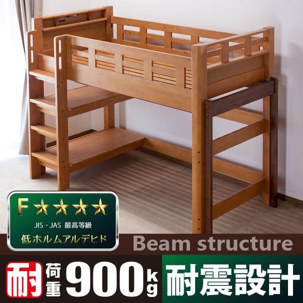 耐荷重900kg beamstructure ロフトベッド