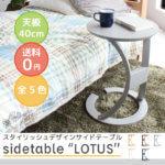 サイドテーブル (LOTUS)