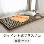 日本製ジョイント式プラスチックすのこ8枚セット