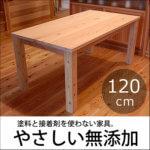 無添加 杉ダイニングテーブル