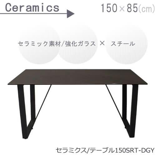Ceramics/セラミクス テーブル150SRT