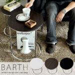 サイドテーブル BARTH〔バース〕2個セット