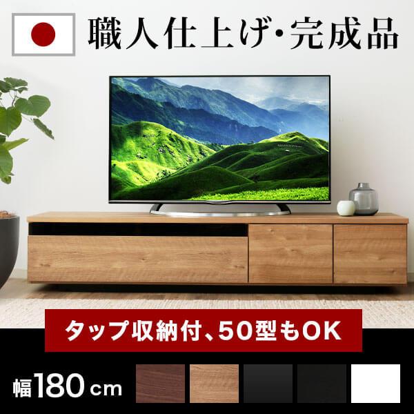 テレビ台 ローボード 180