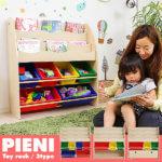 見せるおもちゃ収納 Pieni【type A】