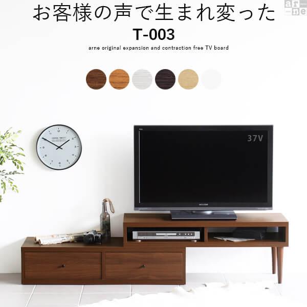 伸縮テレビボード T-003